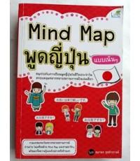 Mind Map พูดญี่ปุ่นแบบเน้นๆ