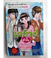 เรียนรู้ภาษาเกาหลีง่ายๆ กับซีรีย์ Love Song ตอนเดบิวต์ หัวใจนายซุป\'ตาร์