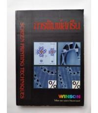 การพิมพ์สกรีน Screen Printing TechniQues