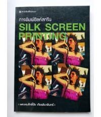 การพิมพ์ซิลค์สกรีน Silk Screen Printing