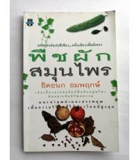 พืชผักสมุนไพร