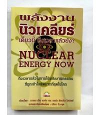 พลังงานนิวเคลียร์ เดี๋ยวนี้ถึงเวลาหรือยัง