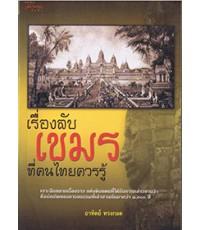 เรื่องลับเขมรที่คนไทยควรรู้