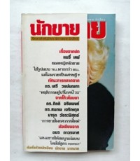 นิตยสารนักขายปีที่ 2 ฉบับที่ 14