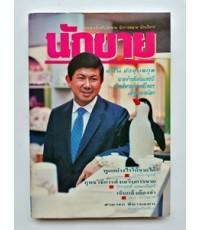 นิตยสารนักขายปีที่ 2 ฉบับที่ 23