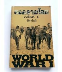 สงครามโลกครั้งที่ 1