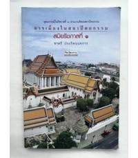 การเมืองไทยในสถาปัตยกรรม สมัยรัชกาลที่ 1