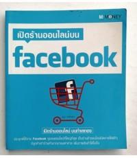 เปิดร้านออนไลน์บน facebook
