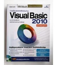 การเขียนแอพพลิเคชันด้วย Visual Basic 2010