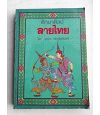 ศึกษาศิลป ลายไทย