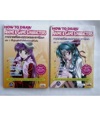 การวาดตัวละครเกมและอานิเมะ เล่ม 1,2
