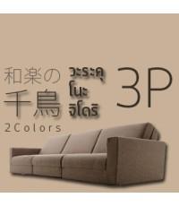 Sofa Bed Chidori A429(3P) โซฟาเบดขนาดใหญ่พิเศษ วะระคุ โนะ จิโดริ (3 ที่นั่ง)Furniture