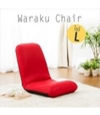 เก้าอี้ลดราคาWaraku Chair A453 ฟลอร์แชร์ไซส์ L กะทัดรัด ช่วยปรับบุคลิกของคุณ Floor chair