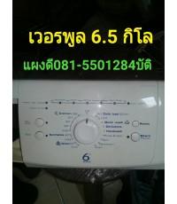 แผงโปรแกรม เวอร์ฟูล 6.5ก.ก เดิมๆแท้ถอด 2000 บาท 081-5501284 สมบัติ