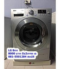 เครื่องซักผ้า แอจี เปิดหน้า 8ก.ก. มือ2 เกรด เอ เช็ดเครื่องเรียบร้อย พร้อมใช้ 086-7822821 กาน