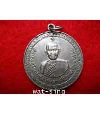 เหรียญกลมหลวงพ่อจวนวัดหนองสุ่ม รุ่นแรก