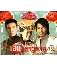 เลดี้เยาวราช (เจนี่+อั้ม) 3 แผ่น