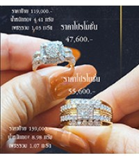 แหวนคู่ ราคาคู่ละ 103,200 บาท