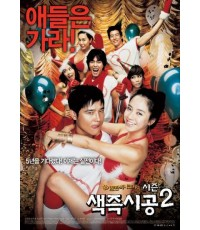 Sex Is Zero 2 - ขบวนการ ปิ๊ด ปี้ ปิ๊ด ภาค 2 แผนแอ้มน้องใหม่หัวใจสะเทิ้น (1 DVD) เลือกภาษาได้