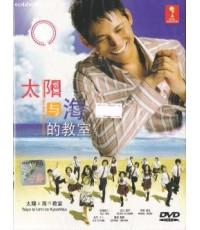 Homeroom on the Beachside (5 DVD) ซับไทย