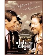 Romantic President (1 DVD) ซับไทย **ซอยจีวู แสดงค่ะ แนวโรแมนติก คอมเมนดี้**