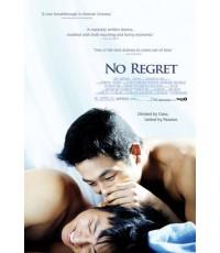 No Regret (1 DVD) ซับไทย
