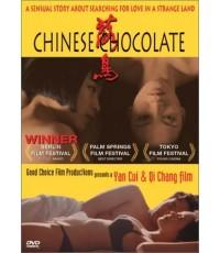 Chinese Chocolate - หมวยสาวร้อนรัก (1 DVD) พากย์ไทย