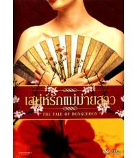 The Tale Of Dongchoon - เสน่ห์รักแม่ม่ายสาว (1 DVD) พากย์ไทย