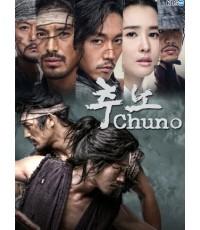 The Slave Hunters - แทกิล...ยอดพยัคฆ์นักล่า (6 V2D) ซับไทย R-U-Indy  **Oh Ji Ho และ Lee Da Hae**