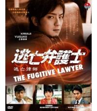 Tobo Bengoshi / The Fugitive Lawyer  (6 DVD)  ซับไทย