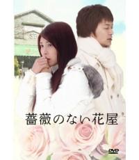 The Flower Shop Without Roses (Bara no nai Hanaya) - ร้านดอกไม้ไร้กุหลาบ (3 V2D) ซับไทย