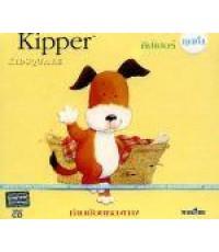 V2D KIPPER