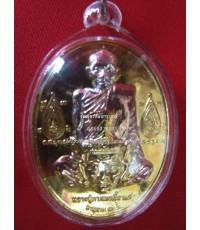 เหรียญกฐิน ปี 50 (สามกษัตริย์)