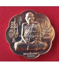 เหรียญรูปเหมือนหลังยันต์ตระก้อเนื้อทองแดง ปี 2550