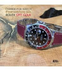 ดีไซน์สายหนังวินเทจ ชูเอจให้กับนาฬิกา ROLEX GMT COLA Red-Black และรุ่นอื่น สีอื่นได้อีกมากมาย ทั้งหน