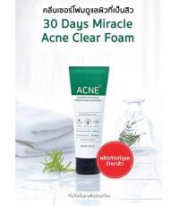 (พร้อมส่ง) Some by mi AHA-BHA-PHA 30 Days Miracle Acne Clear Foam 100 ml. โฟมล้างหน้าลดสิว ลดความมัน