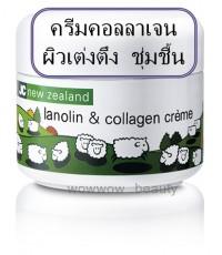 (Sale/กล่องบุบ) JC New Zealand Lanolin  Collagen Creme 100 g. ครีมลาโนลินและคอลลาเจน ลดริ้วรอย