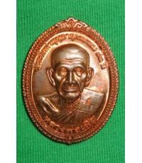 เหรียญฉลองอายุครบ 83 ปี หลวงพ่อเพิ่ม  อัตตทีโป วัดป้อมแก้ว อยุธยา 2553
