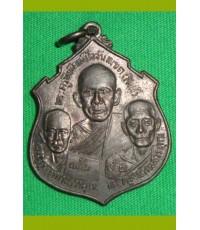 เหรียญอาจารียุปปัชฌายานุสรณ์ 2515