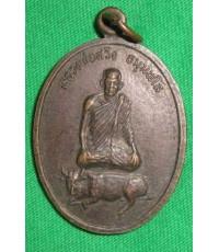 หลวงพ่อสวิง ธมฺมพโล รุ่นพิเศษ วัดหนองตาแตช กาญจนบุรี