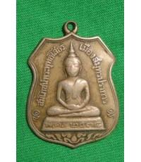เหรียญสมโภนช์พระพุทธโสธร เมืองสมุทรปราการ 2538