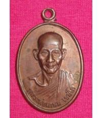 หลวงพ่อเกษม  เขมโก ที่ระลึกอายุ 73 ปี 28 พฤศจิกายน 2527 รุ่นสุดท้าย