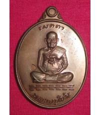พระครูสุจิณธรรมวิมล(หลวงปู่ม่น ธมฺมจิณโณ) วัดเนินตามาก ชลบุรี