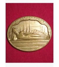 เหรียญมหามงคลเฉลิมพระชนมพรรษา ๕ รอบ ๕ ธันวาคม ๒๕๓๐