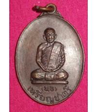 เหรียญชาตรี(นอ)งานวางศิลาฤกษ์อุโบสถวัดบ้านคลอง สระบุรี พ.ศ.2518