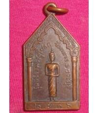 เหรียญรุ่นสร้างพระอุโบสถ วัดกลาง จ. ราชบุรี 2516
