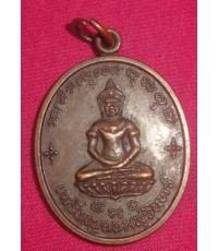 เหรียญจอมสุรินทร์ 100 รัตนบุรี พ.ศ.2539