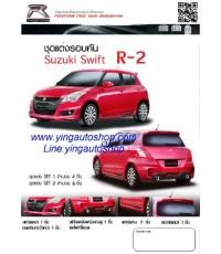 ชุดแต่งรอบคัน SUZUKI Swift R-2