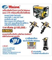 ชุดอัดหินโรยทางรถไฟแบบไฟฟ้า Maiwa แบบ 2 หัว พร้อมเครื่องปั่นไฟดีเซล