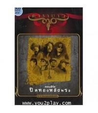 คาราบาว : บันทึกการแสดงสดคอนเสิร์ต ปิดทองหลังพระ (DVD)